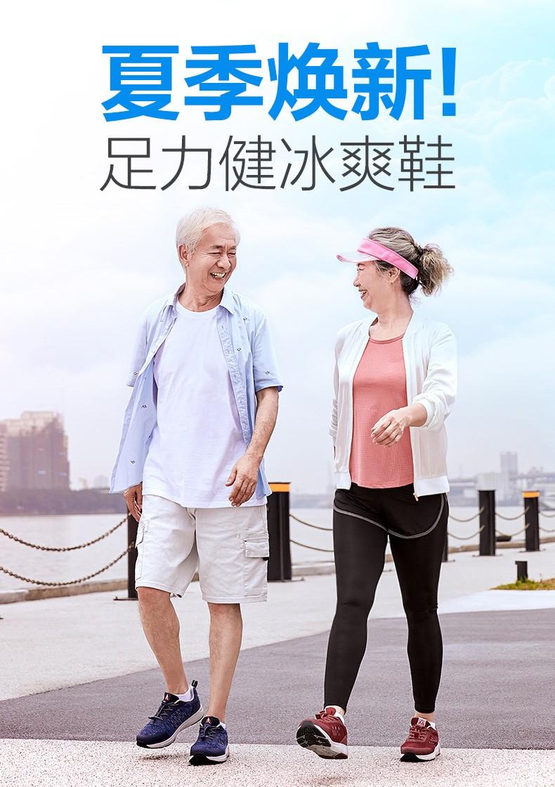 足力健老人鞋夏季飞织软底网鞋透气运动中年健步鞋男蓝色(男款)41