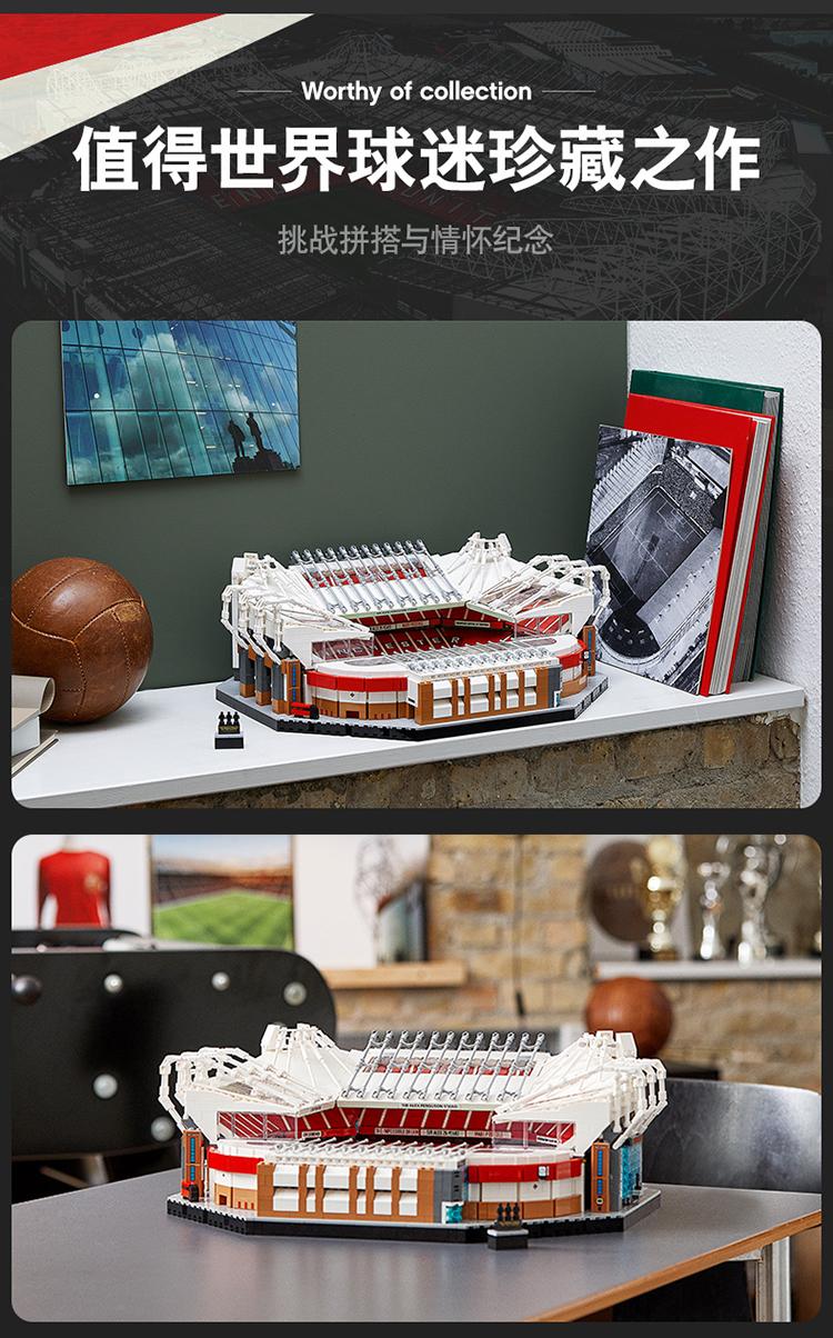 乐高(LEGO) 创意百变高手系列 16岁+【D2C旗舰店限定款】 老特拉福德 - 曼联球场 10272