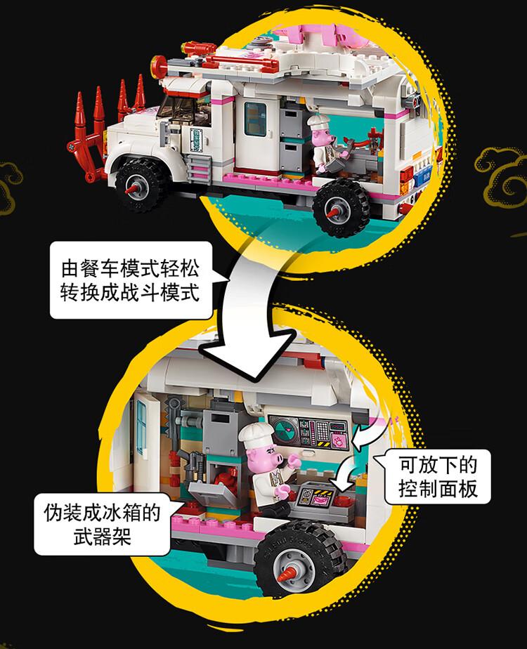 乐高(LEGO)积木 悟空小侠系列 8岁+ 朱大厨移动钉耙车 80009