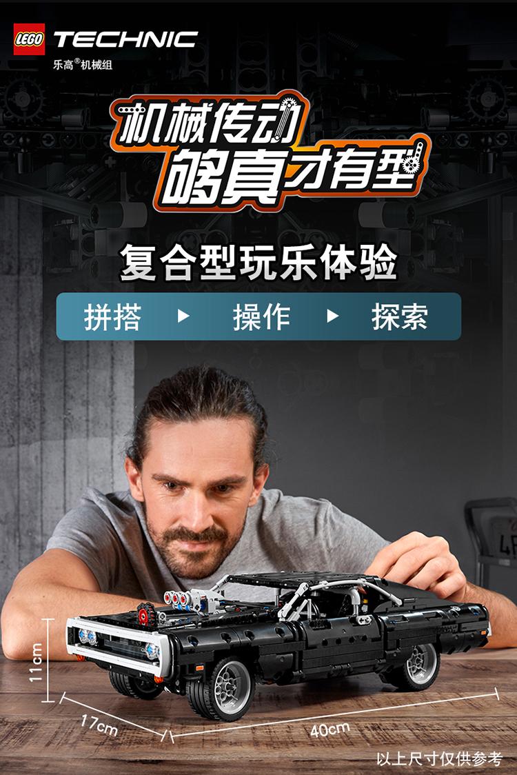 乐高LEGO 机械组 Technic 道奇Charger 42111 10岁+
