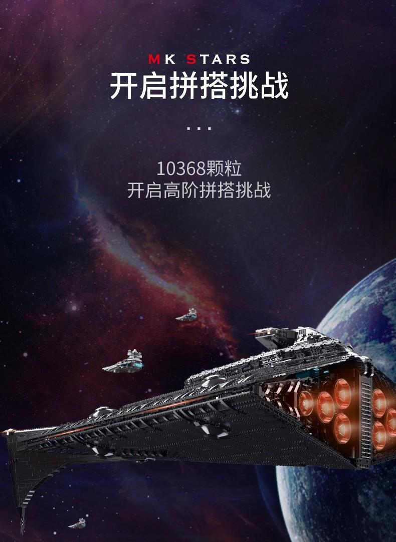 宇星模王积木星际系列日蚀级超级歼星舰21004