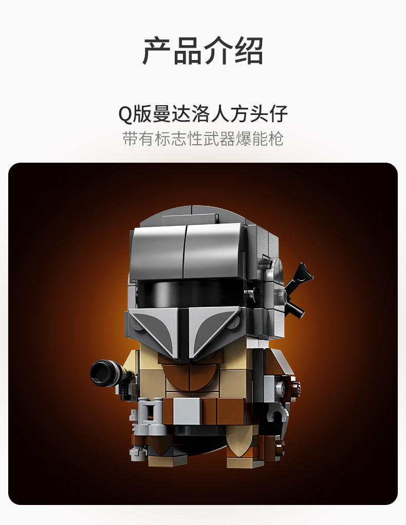 乐高(LEGO) 星球大战系列 2020年8月新品 10岁+ 曼达洛人与尤达宝宝 75317