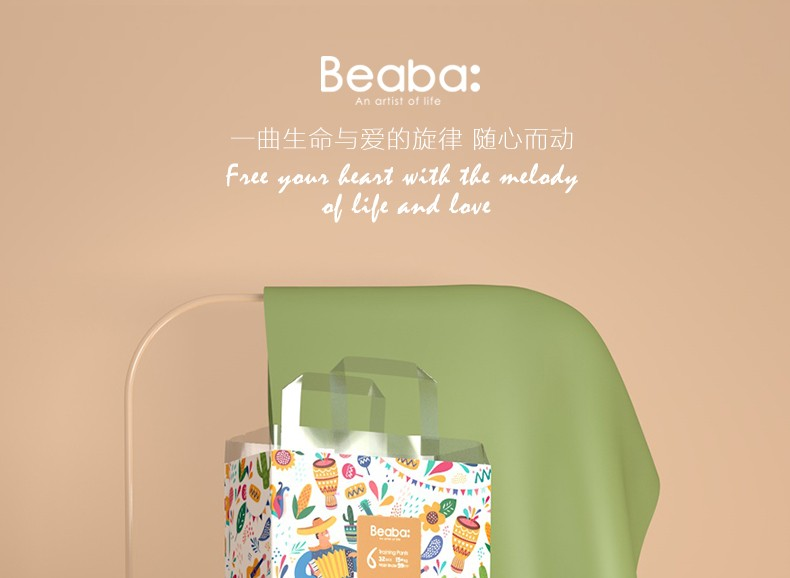 Beaba碧芭宝贝丛林狂想曲训练裤 L36片(9-14kg)