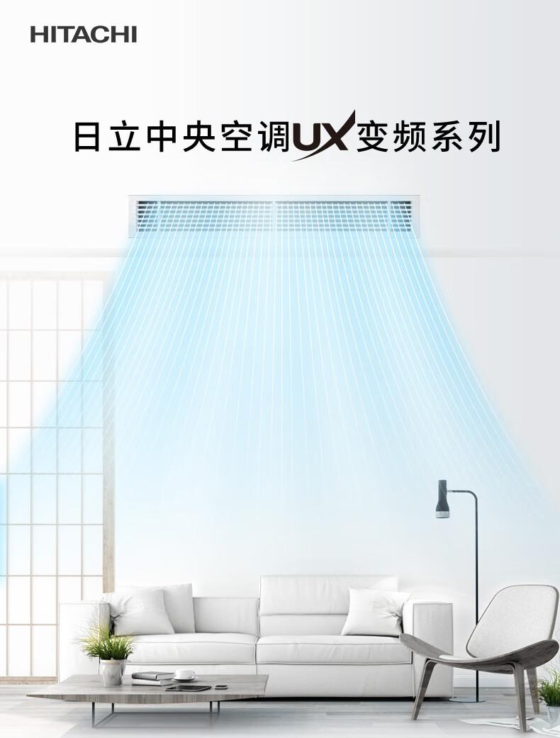 【定金100元】Hitachi/日立 变频一拖一风管机UX系列插图