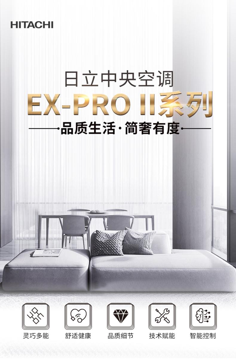 [定金100元]日立中央空调EX-PRO II系列插图