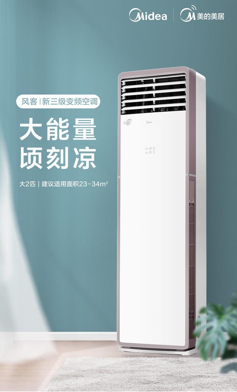 Midea 美的 51LW/N8MFA3 智能变频立柜式空调 大2匹 京东优惠券折后¥3399