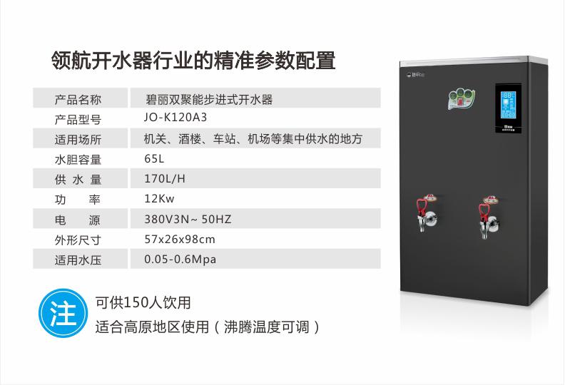 碧丽商用开水器JO-K120A3 (图15)