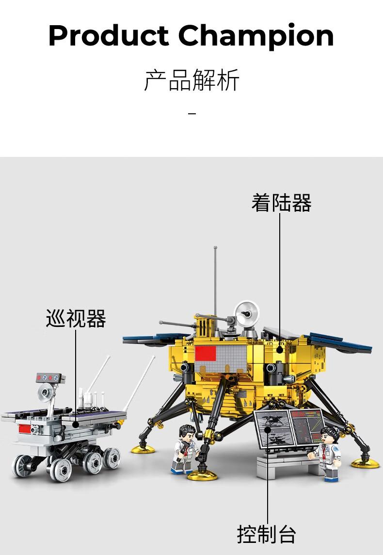 森宝(SEMBO)积木 航天系列月球探测器 203301