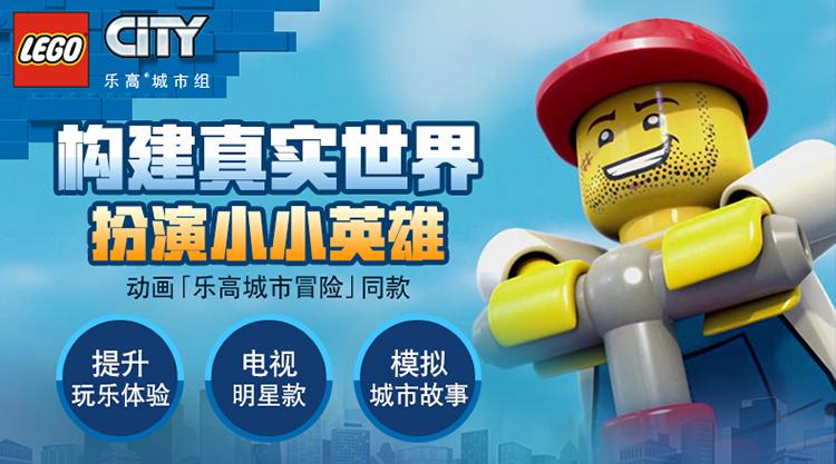 乐高(LEGO)积木 City城市系列