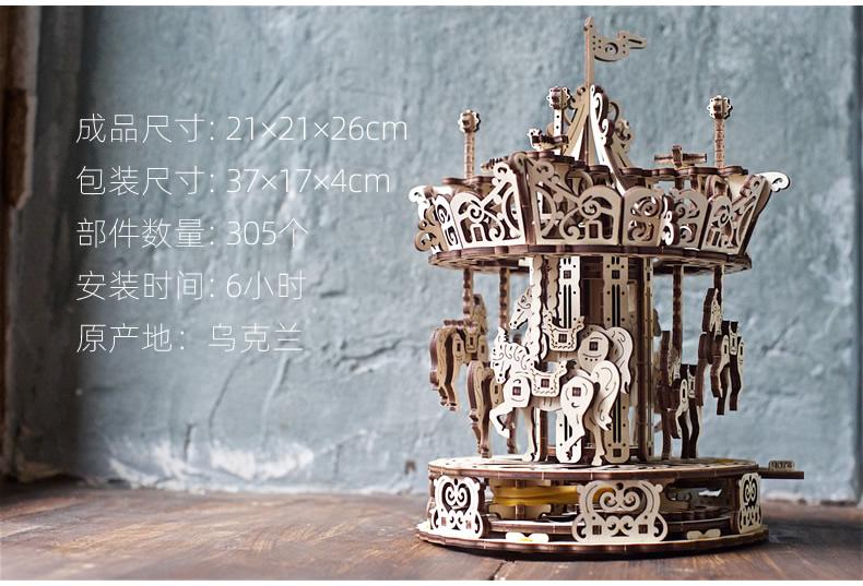 ugears乌克兰木制机械发条玩具模型 旋转木马