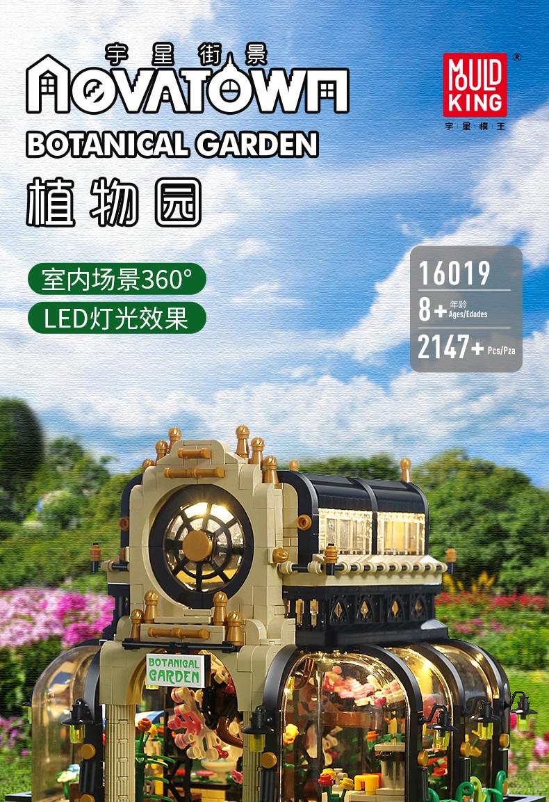 宇星模王街景系列植物园16019