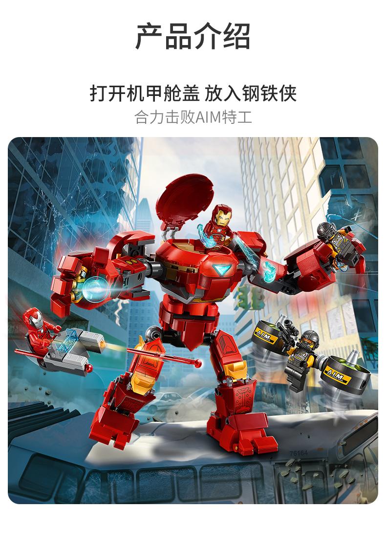 乐高(LEGO)超级英雄 Super Heros系列 8岁+ 钢铁侠 反浩克装甲大战 A.I.M. 特工 76164