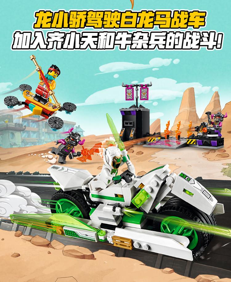 乐高(LEGO)积木 悟空小侠系列 6岁+ 白龙马战车 80006
