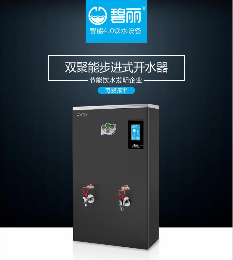 碧丽商用开水器JO-K120A3 (图1)