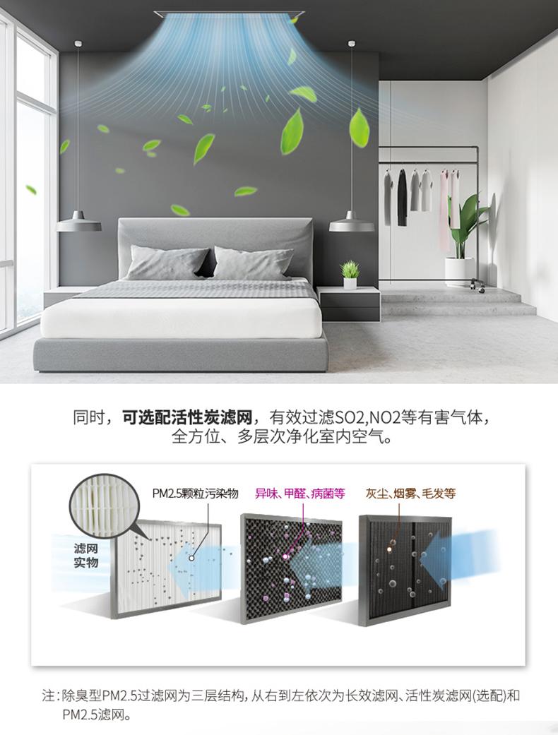 【定金100元】日立新风系统 家用换气智能中央室内PM2.5全热交换器插图3