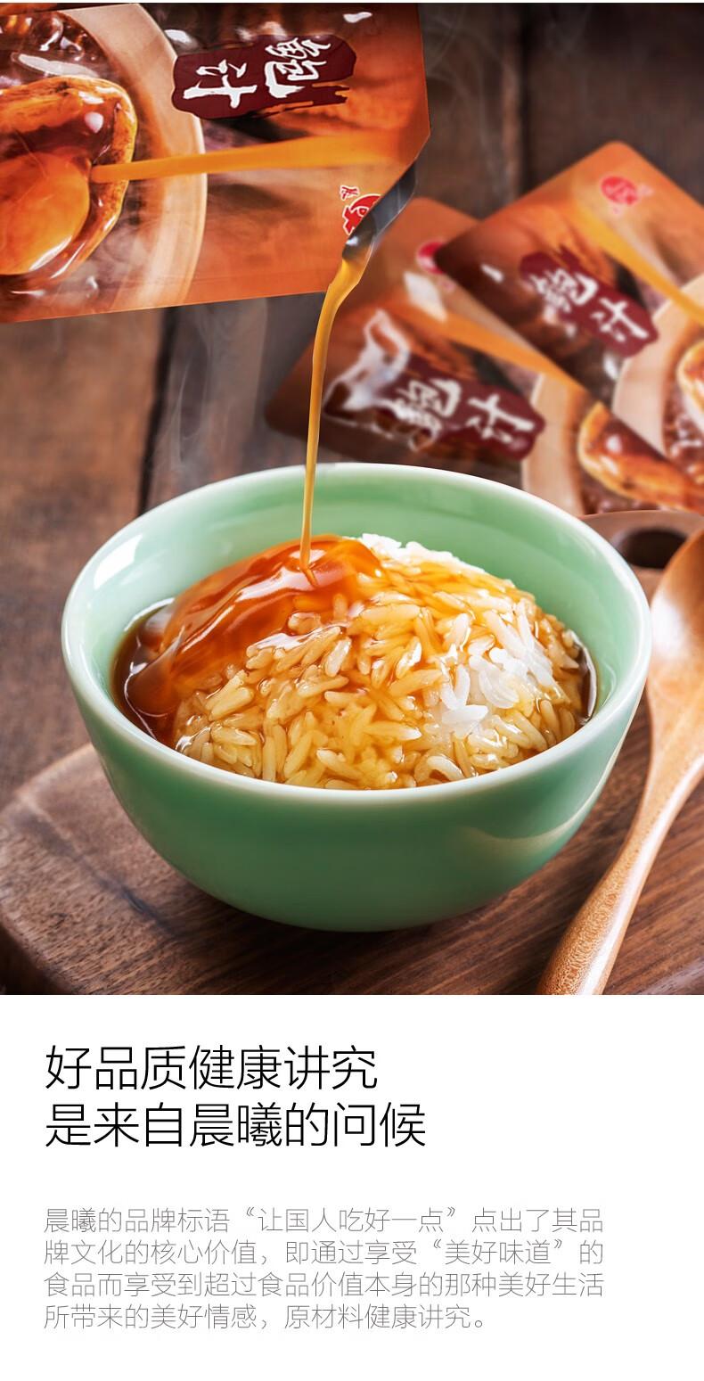 晨曦 鲍鱼汁158g*10 鲍汁鲍捞饭酱汁 加热即食鱼饭鲍鱼提鲜调味料
