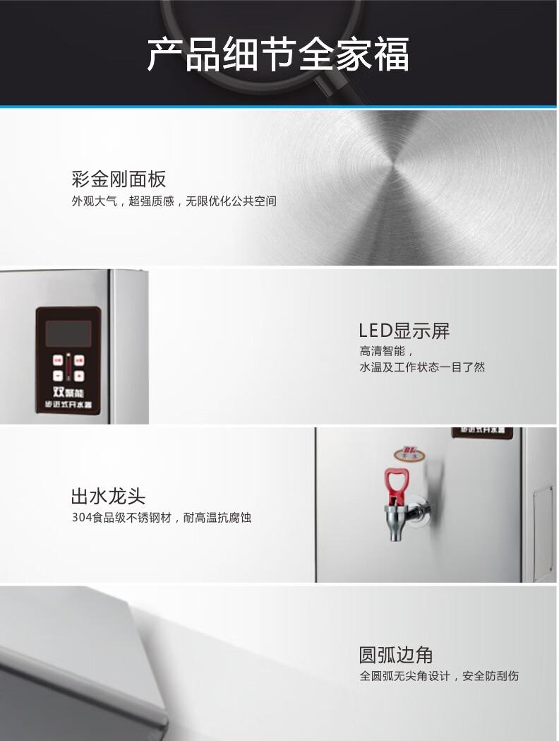 碧丽商用开水器 JO-K20C (图10)