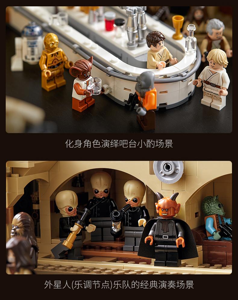 乐高(LEGO) 星球大战 Star War系列 18岁+【D2C旗舰店限定款】 75290 莫斯艾斯利小酒馆
