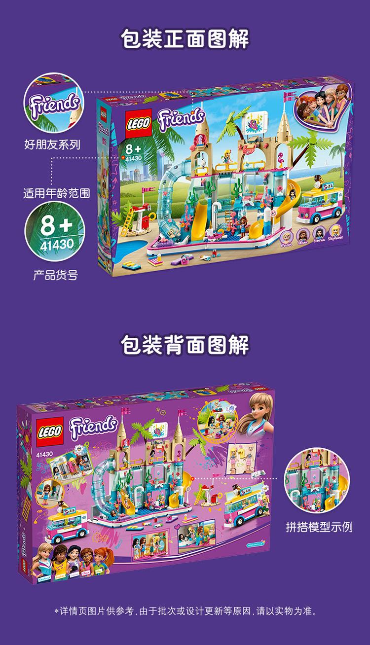 乐高(LEGO)好朋友 Friends系列 8岁+ 夏日奇趣水上乐园 41430