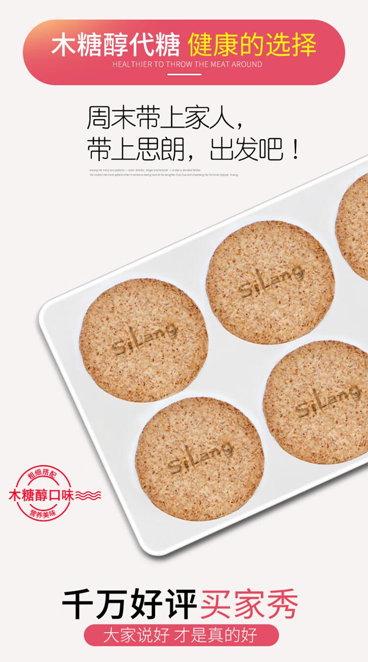 思朗纤麸粗粮消化饼干2500g麦麸原味高纤维黑芝麻花生味营养早餐代餐办公室零食 整箱送礼 (木糖醇)原味2500g 5斤箱装