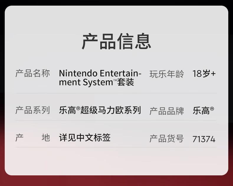 2021年1月新品 18岁+【D2C旗舰店限定款】 马里奥 71374 任天堂NES红白机