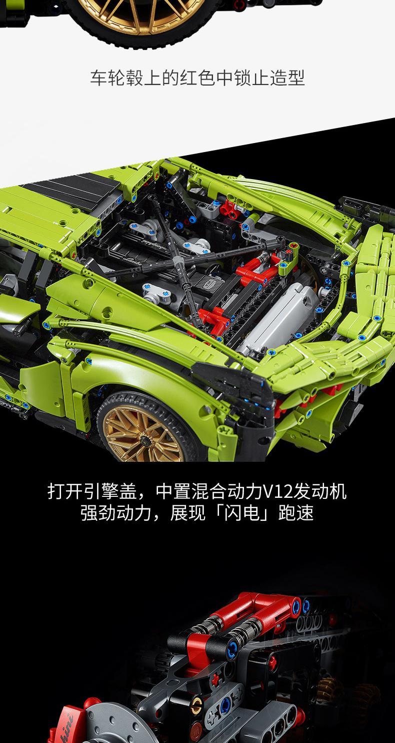 乐高LEGO Technic机械组系列 18岁+ 兰博基尼Lamborghini Sian FKP 37 跑车 42115