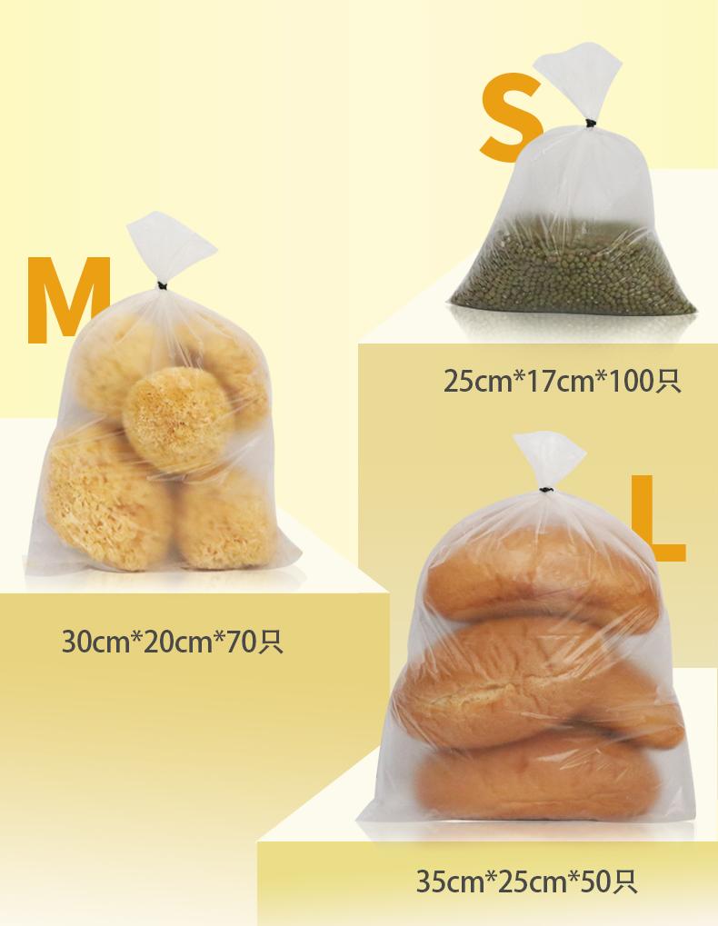 37885-洁成 保鲜袋小号中号大号组合平装抽取式食品袋 加厚平口卷装保鲜袋30*20cm*2卷共400只-详情图