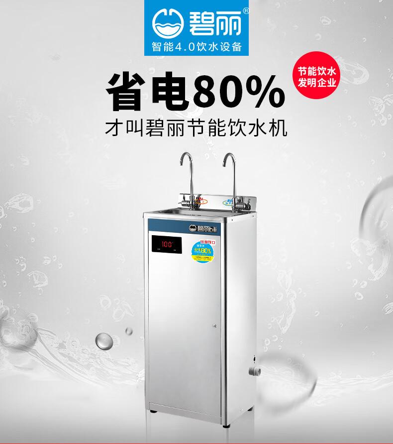 碧丽学校饮水机JO-2C      (图1)