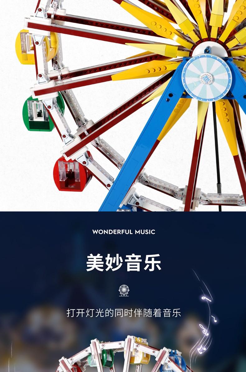 宇星模王积木 梦幻乐园系列灯光摩天轮11006