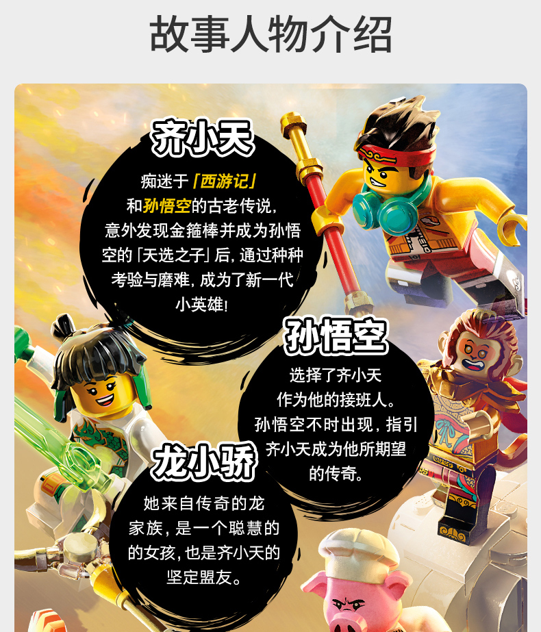 乐高(LEGO)积木 悟空小侠系列 8岁+ 悟空小侠云霄跑车 80015