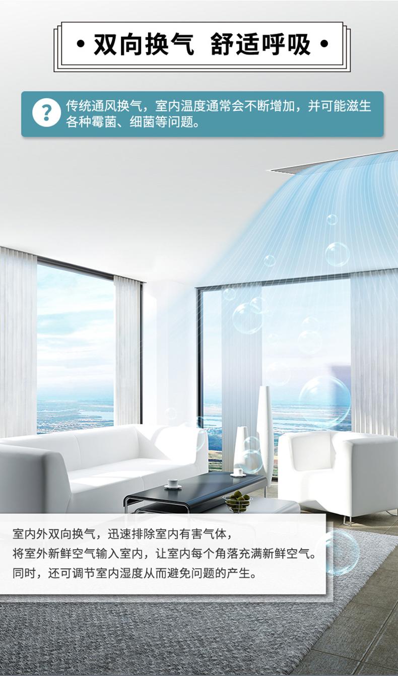 【定金100元】日立新风系统 家用换气智能中央室内PM2.5全热交换器插图1