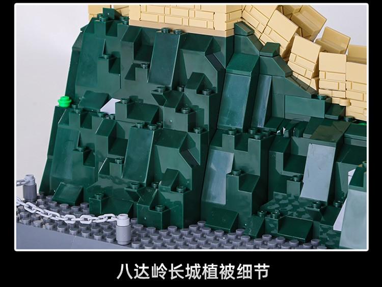 万格积木 建筑系列 4-12岁 万里长城(1517颗粒)