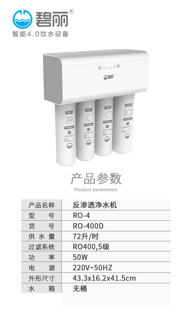 碧丽家用反渗透净水机RO-400D(图1)