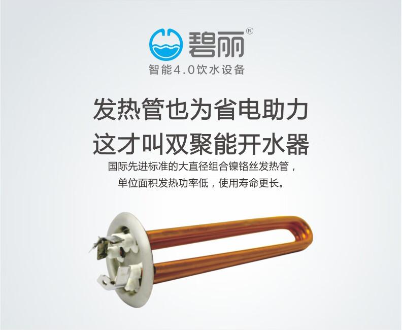 碧丽商用开水器JO-K120A3 (图8)