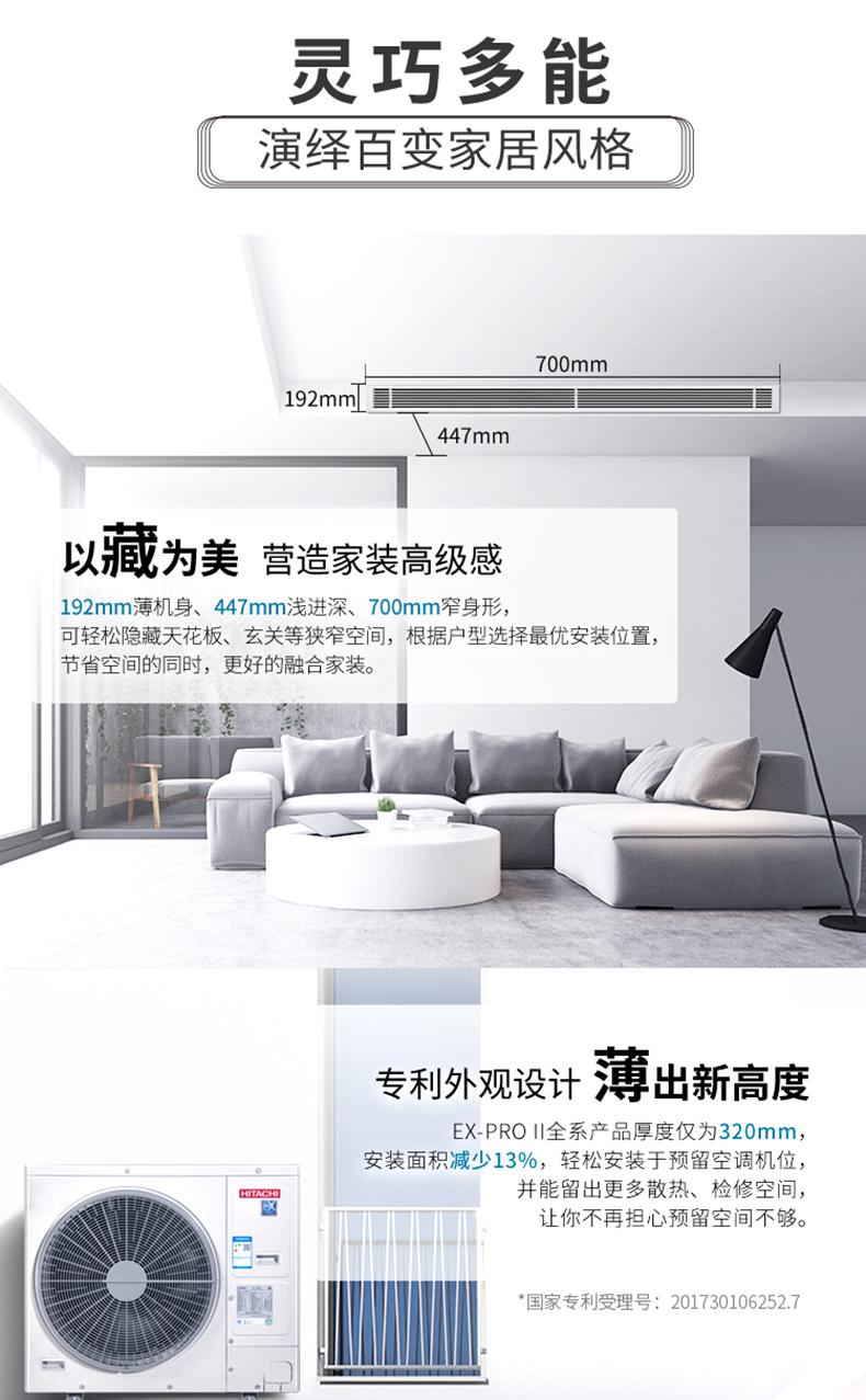 [定金100元]日立中央空调EX-PRO II系列插图1