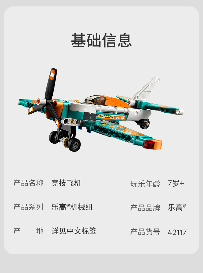 乐高(LEGO)机械组 Technic系列 7岁+ 42117 竞技飞机