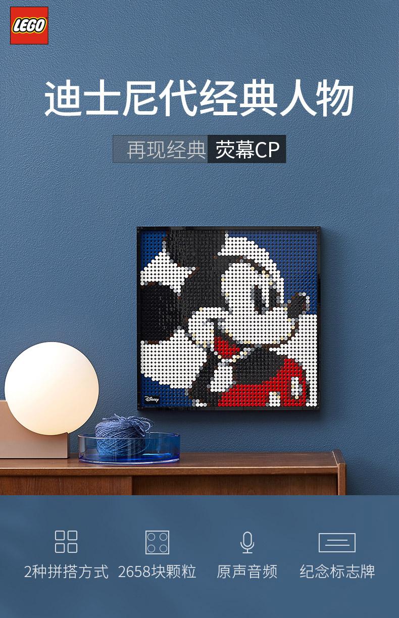 乐高(LEGO)积木 乐高艺术生活 Art系列  18岁+ 31202 米奇米妮
