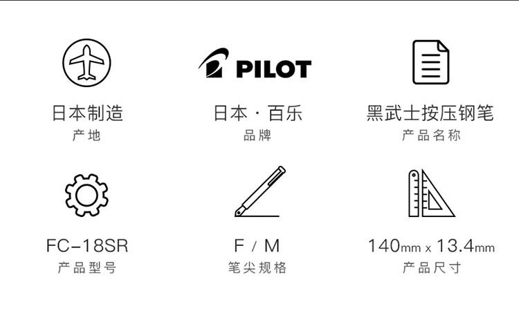 日本PILOT百乐纯黑磨砂版黑武士按动18K金笔尖钢笔Capless系列按挚型钢笔 黑武士黑色套装(含INK-70 )国行 F尖0.4mm左右 官方标配