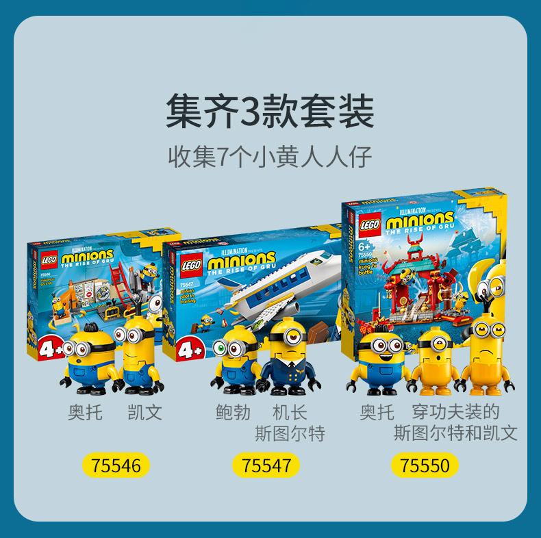 乐高(LEGO)Minions小黄人系列 4岁+ 75547 小黄人飞行训练