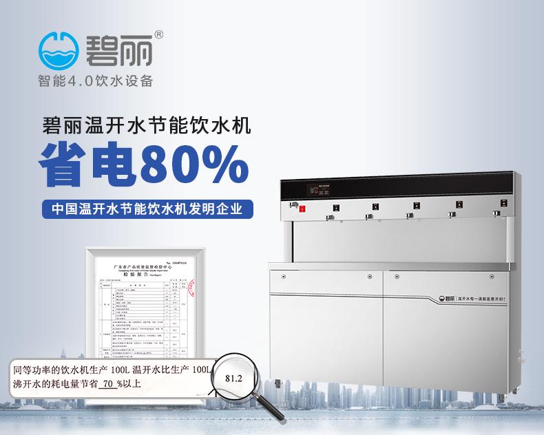 碧丽商用开水器JO-6Q5(图1)