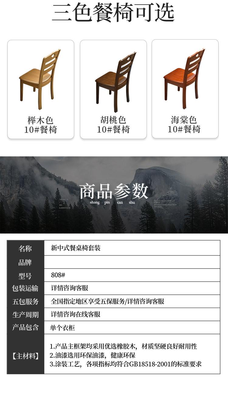 梵爱(VASO LOVE) 实木餐桌椅组合 橡胶木折叠伸缩小户型圆桌饭桌FCZ808 一桌六椅(带玻璃转盘) 1.38米