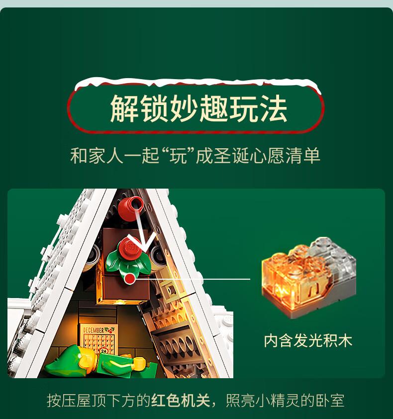乐高(LEGO) 创意百变高手系列 18岁+【D2C旗舰店限定款】 10275 精灵俱乐部