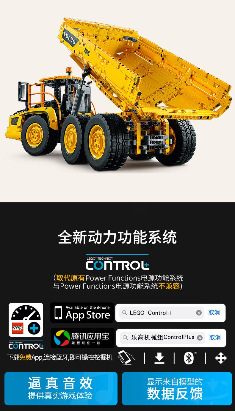 乐高LEGO Technic机械组系列 11岁+ 6x6 沃尔沃铰接式拖车 42114