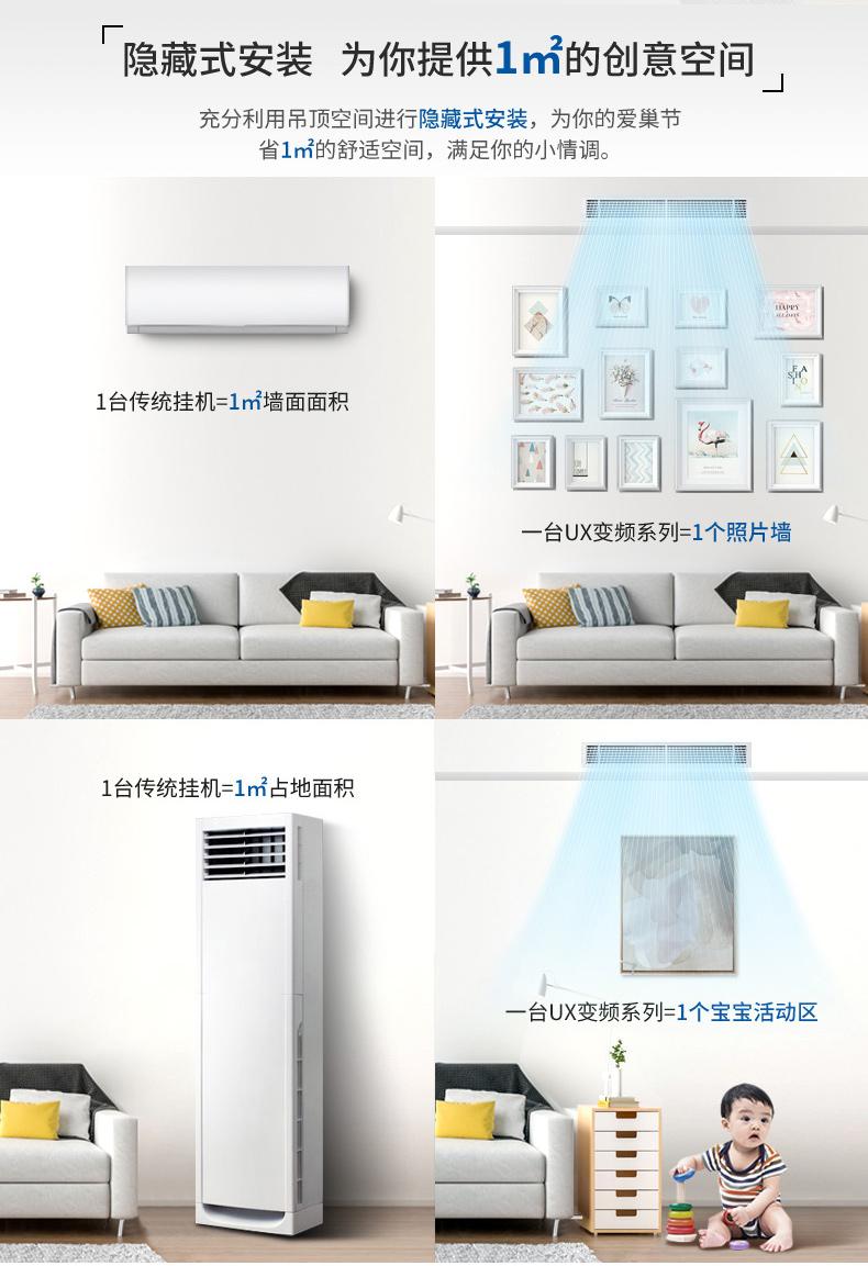 【定金100元】Hitachi/日立 变频一拖一风管机UX系列插图2