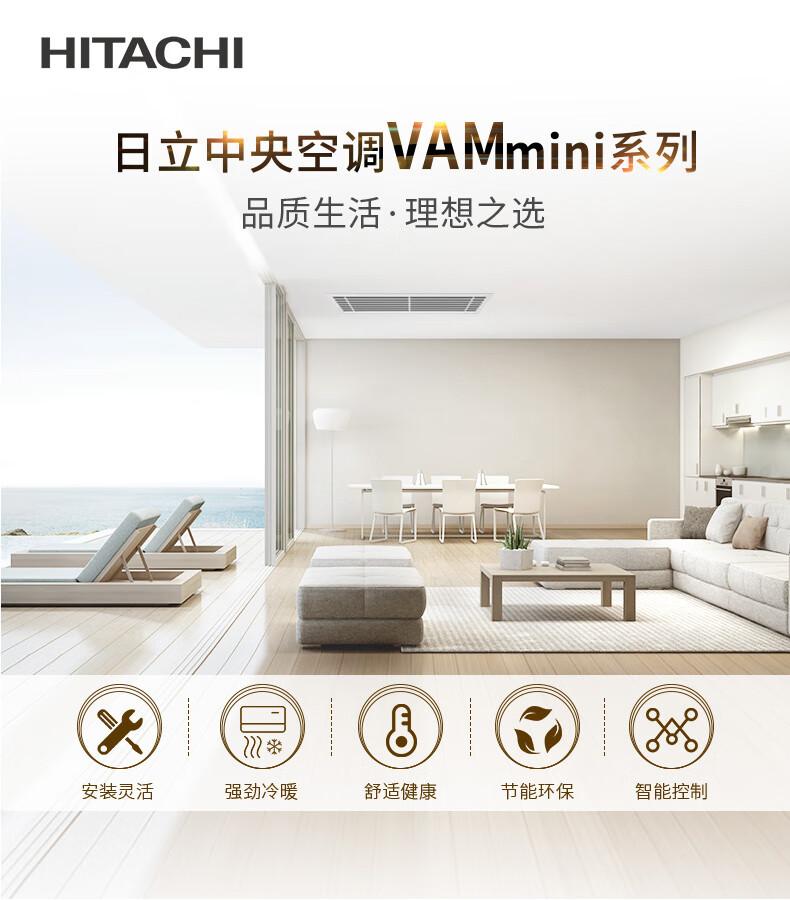 [定金100元]日立中央空调VAM mini系列插图