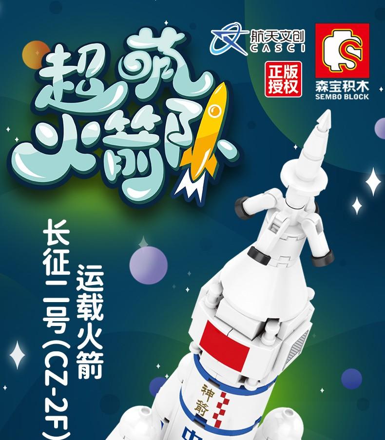 森宝(SEMBO)积木太空探索航天系列超萌火箭-长征五号203012