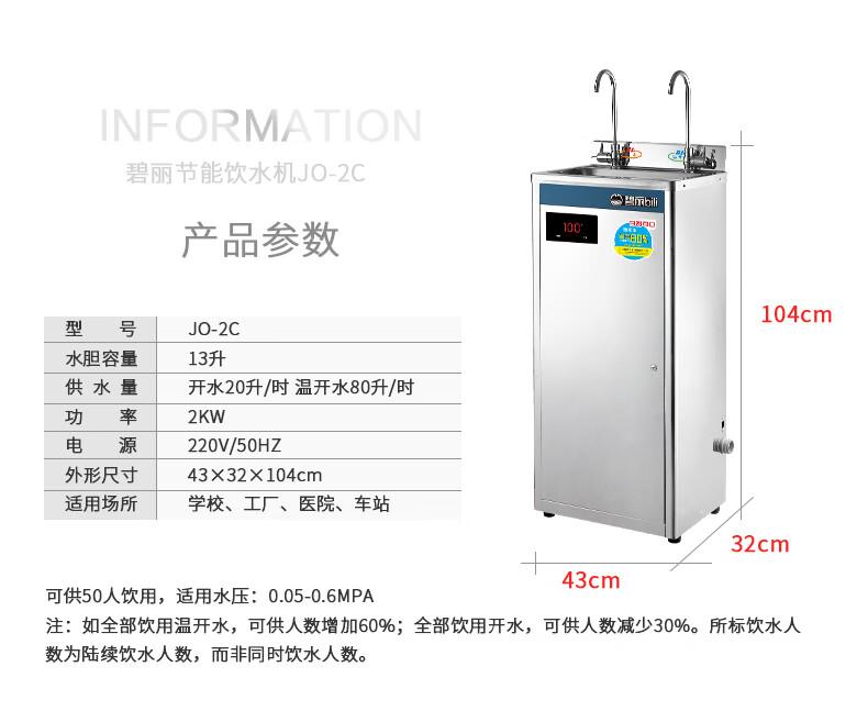 碧丽学校饮水机JO-2C      (图8)