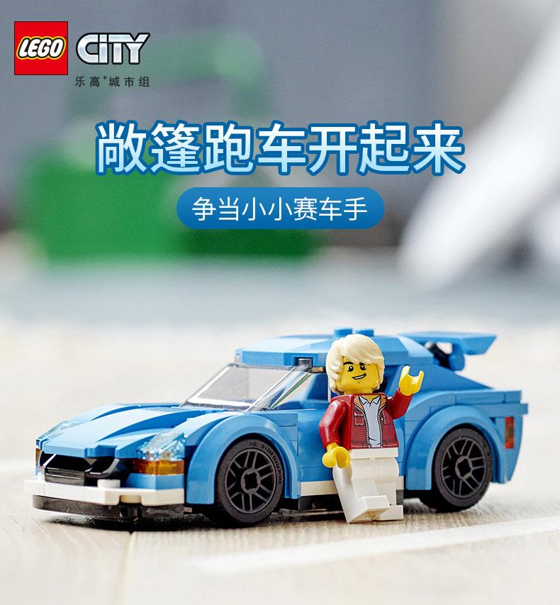 乐高(LEGO)City城市系列 4岁+ 60285 跑车
