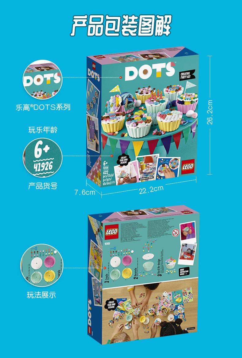 乐高(LEGO)点点世界 DOTS系列 6岁+ 41926 创意派对组合