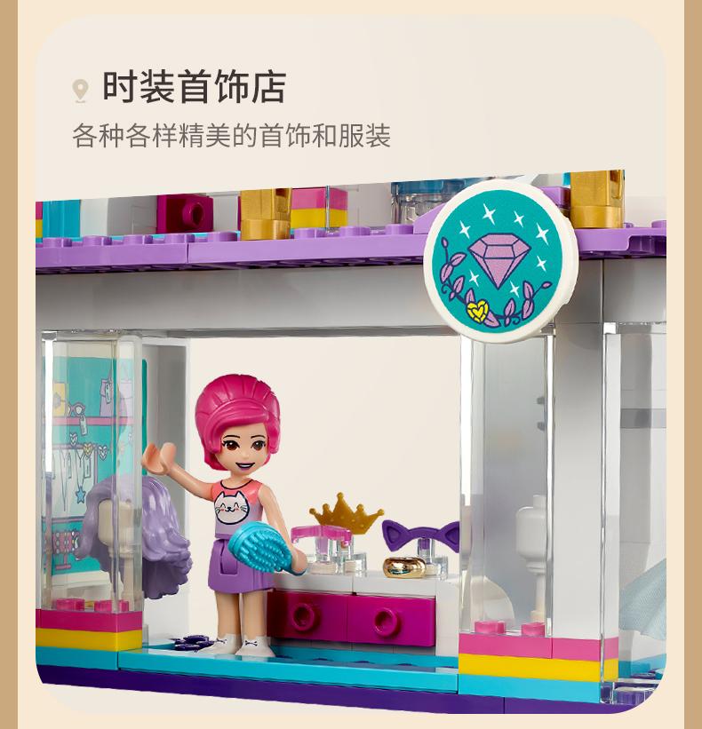 乐高(LEGO) Friends 好朋友系列 8岁+ 41450 心湖城大型购物广场